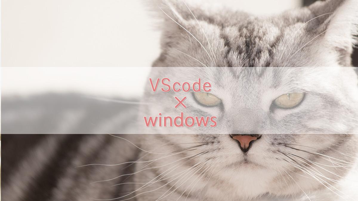 VScodeをwindowsにインストールする方法