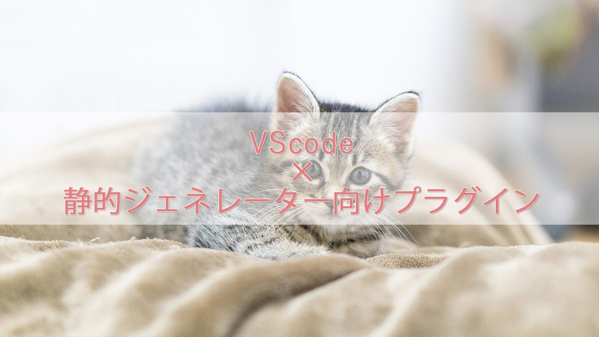 VScodeで静的サイトを作るためのおすすめプラグイン6選