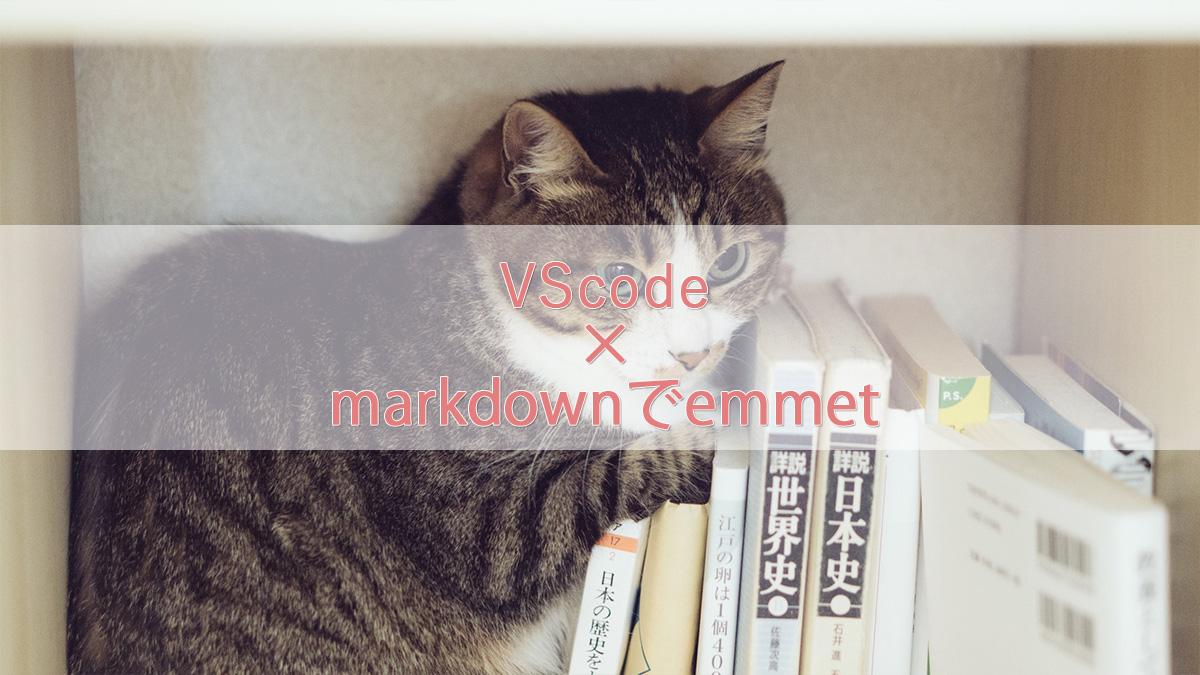 VScodeのemmetをmarkdownで有効にする方法