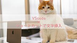 VScodeで特定文字列をショートカットキーで入れる