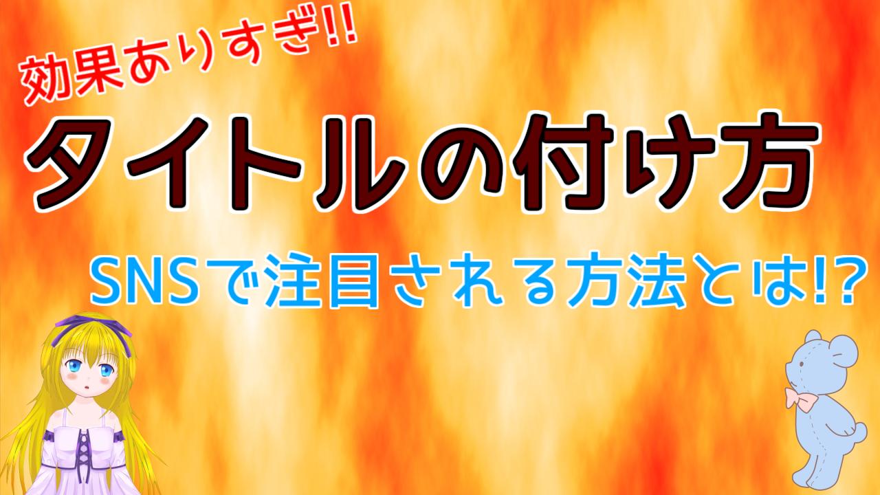 【初心者向け】SNS広告の基本、タイトルで流入を確保する方法とは!?