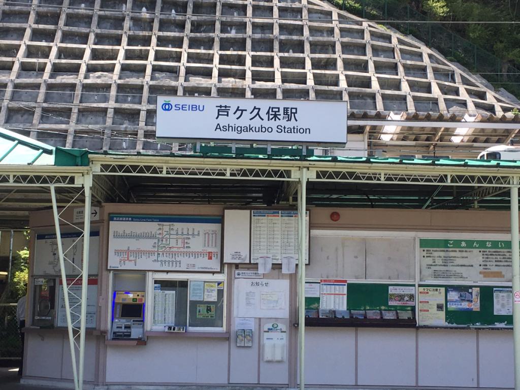 芦ヶ久保道の駅