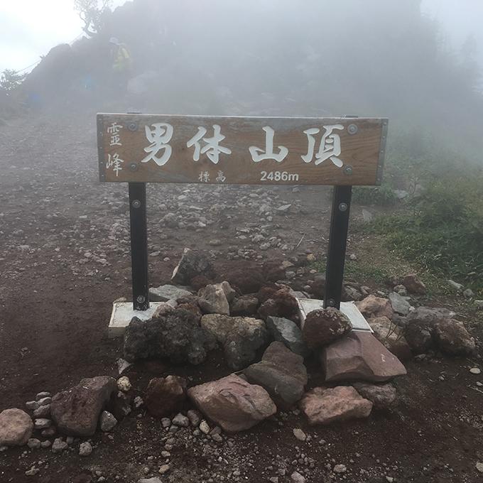 男体山山頂の看板