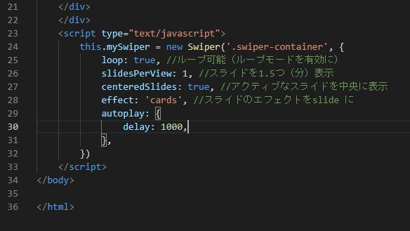 こんな感じでコードを書き換える