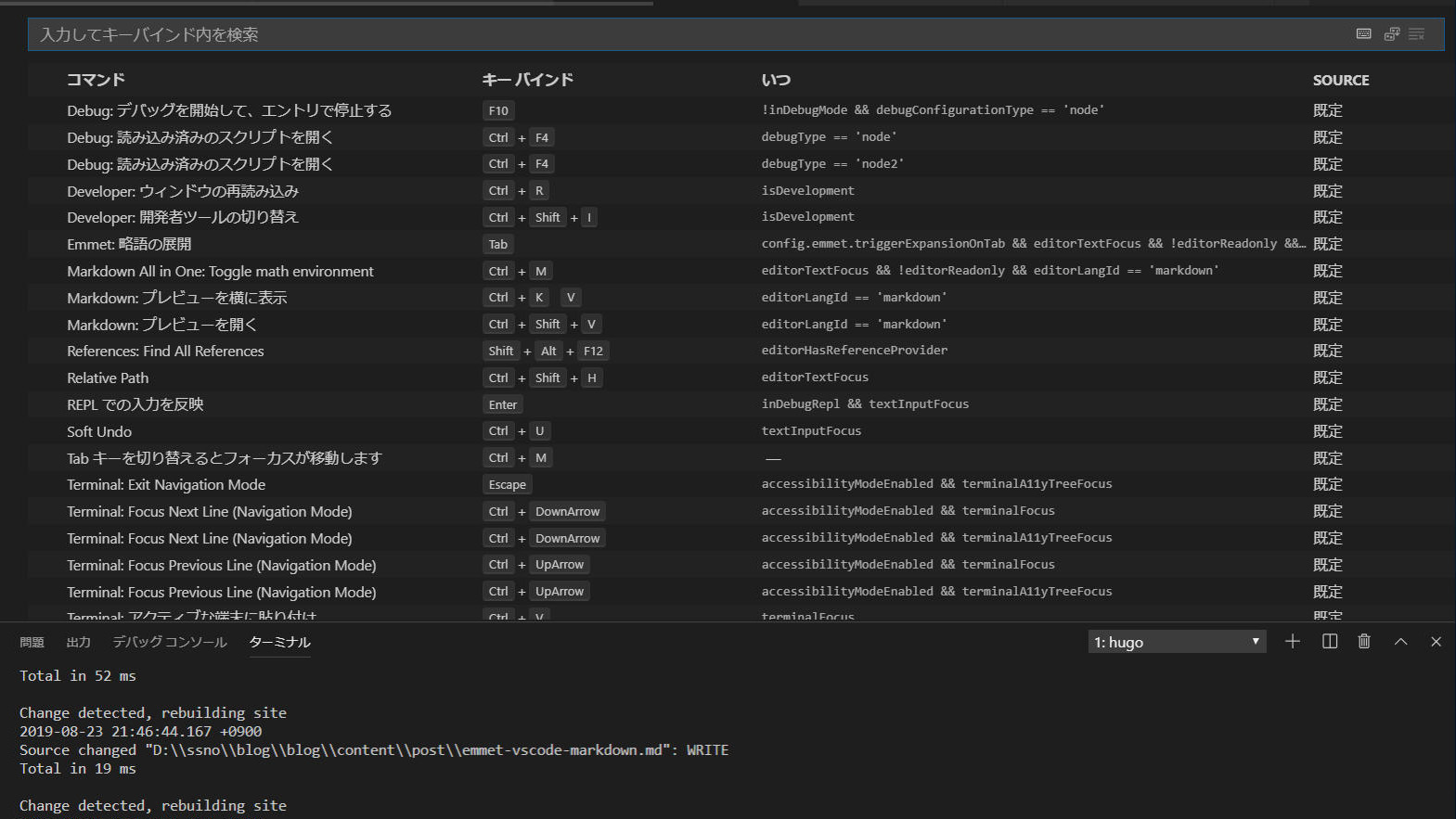 VSCodeでショートカットキーを検索する