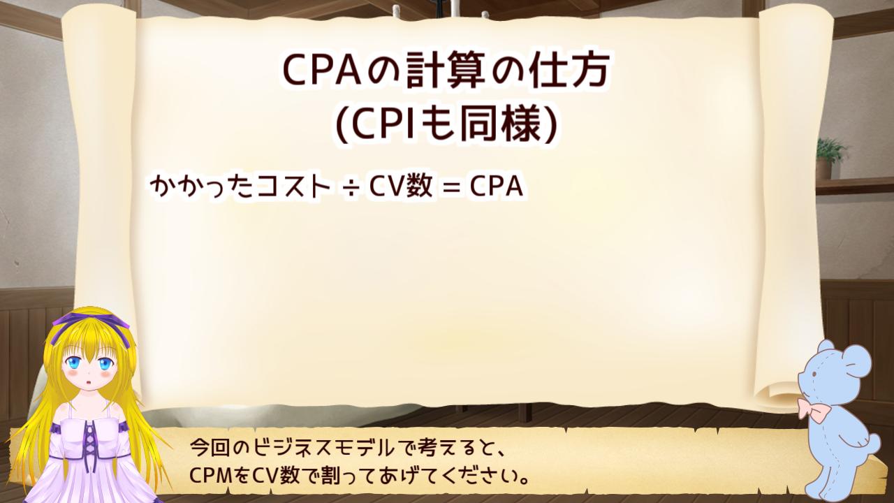 CPA・CPIの計算方法だよ